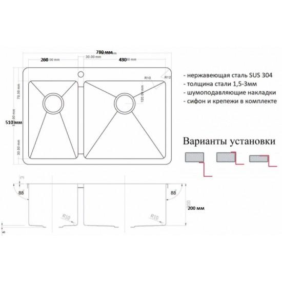 Мойка ZorG INOX R 78-2-51-R, Zorg R 78-2-51-R