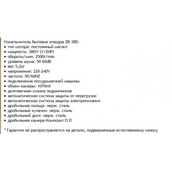 Zorg ZR-38D измельчитель бытовых отходов